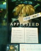 a-seed.jpg